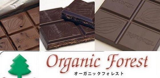 オーガニックフォレストのオーガニックチョコレート