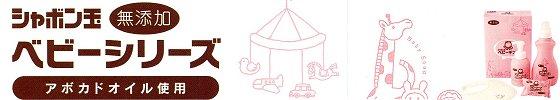 赤ちゃんのための低刺激シャボン玉ベビー石鹸シリーズ