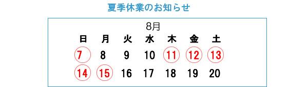 16natuyasumi