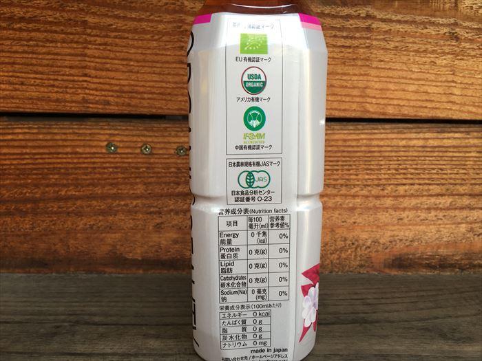 有機茉莉花茶(ジャスミン茶・ペットボトル) 有機認証