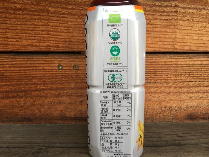 有機金花普洱茶(プーアール茶・ペットボトル)有機認証