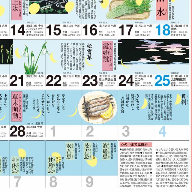 歳時記カレンダー