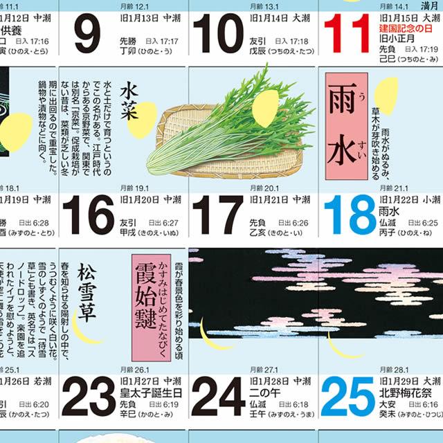 二十四節気・七十二候がひと目でわかる歳時記カレンダー